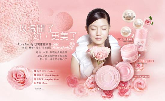 日本化妝品