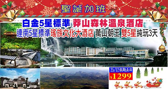 香港旅行團